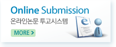 Online Submission 온라인논문 투고시스템